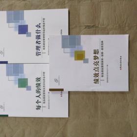 税务绩效管理工作 手册1 每个人的绩效 2管理者做什么 3 绩效点亮梦想