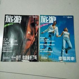 旅游 2001年 第9,10期