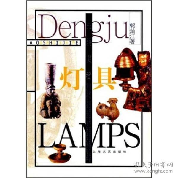 光明使者  灯具