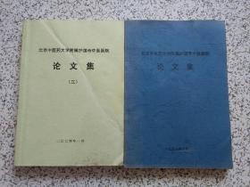 北京中医药大学附属护国寺中医医院论文集  二、三   两本合售