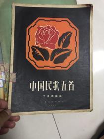 中国民歌五首(57年1印)