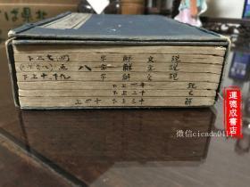 F-0055 线装本《影印大字段氏说文解字注增刻四种》下函7册/白纸本