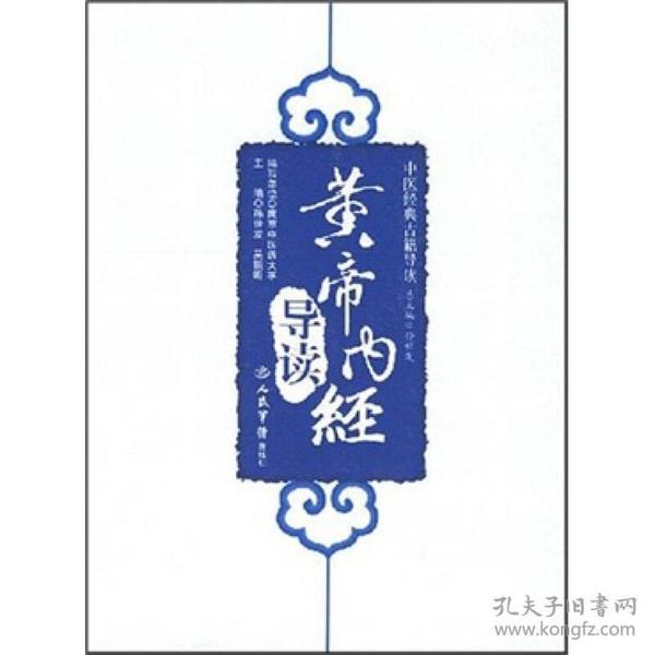 中医经典古籍导读:黄帝内经导读