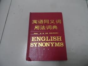 英语同义词用法词典