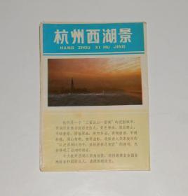 老地图--杭州西湖景 八十年代 4开