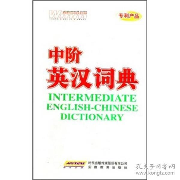9787533658953中阶英汉词典