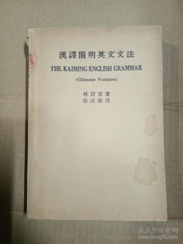 汉译开明英文文法