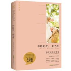 9787533673062每天读点好英文:你给的爱,一如当初