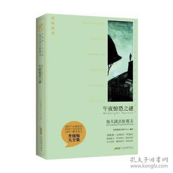 9787533673048每天读点好英文:午夜惊恐之谜