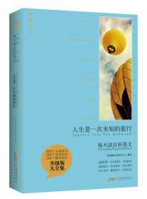 9787533672997每天读点好英文升级版大全集 人生是一次未知的旅行