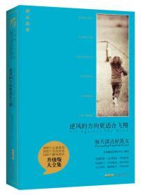 9787533673000每天读点好英文:逆风的方向更适合飞翔