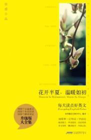 9787533673093每天读点好英文:花开半夏,温暖如初