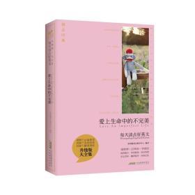 9787533673116每天读点好英文:爱上生命中的不完美