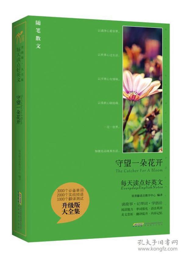 9787533673130守望一朵花开-每天读点好英文-升级版大全集