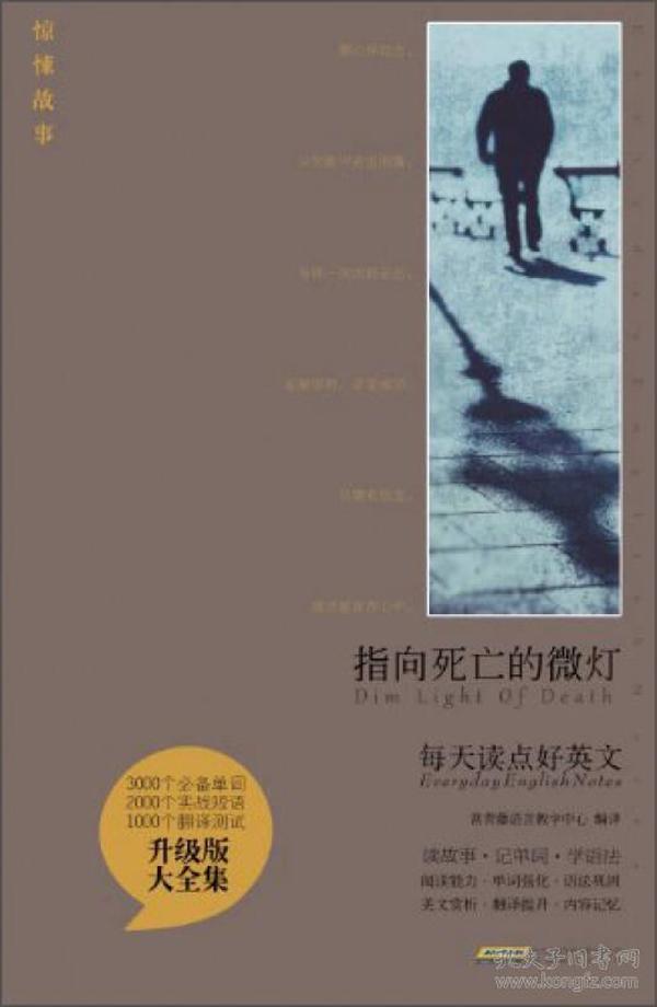 9787533673147每天读点好英文:指向死亡的微灯