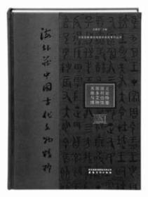海外藏中国古代文物精粹 英国国立维多利亚与艾伯特博物馆卷(中国国家博物馆国际交流系列丛书 8开精装 全一册)