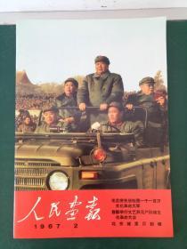 书画报·解放军画报1967年第2期【北京城里尽朝晖】。