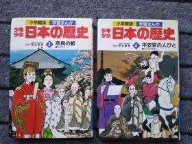 日本の历史3、4两册合售(小学馆版漫画,日文原版)