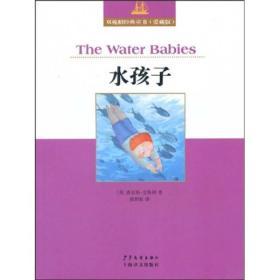 双桅船经典童书:水孩子(爱藏版)