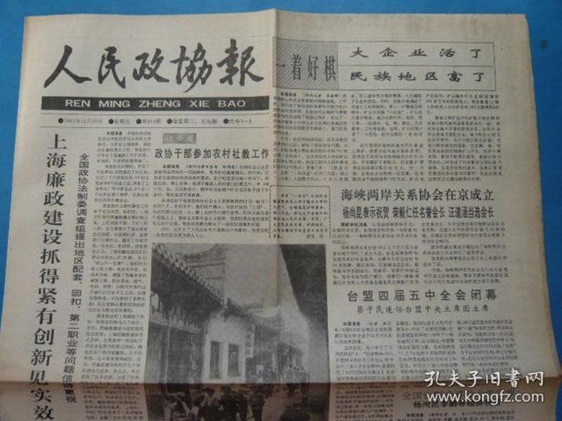 《人民政协报》1991年12月20日。海峡两岸关系协会在京成立,汪道涵当选会长。
