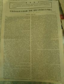 文革宣传资料《王效禹同志在全省商业、财政、银行工作会议上的报告》一九六七年三月二十七日  4开二版