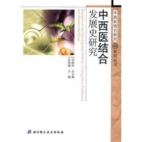 中西医结合发展史研究(中西医结合研究系列丛书)