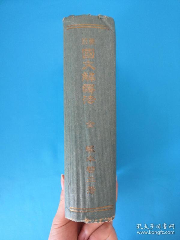 昭和十二年版,日文版《更订国文解释法》32开精装本
