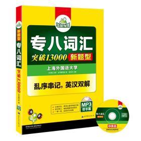 专八词汇新题型 英语专业8级词汇13000 TEM8 华研外语