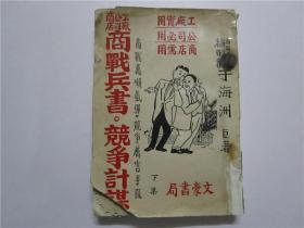 1968年版 工厂公司商店 商战兵书.竞争计谋(下集)