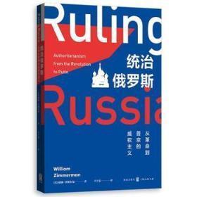 新书--统治俄罗斯从革命到普京的主义  全品相未开封