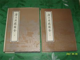 唐土名胜图会(精装上下全二册)