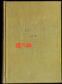 上海辞书出版社【当代国际人物词典】1980.12第一版第一次印刷,精装32开,1486页,发行量65000册