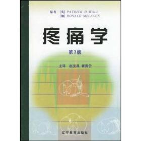 正版送书签tg-(精)疼痛学-9787538255560