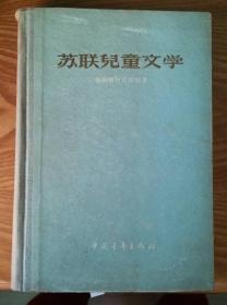 苏联儿童文学   D1