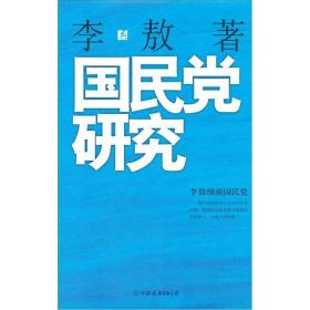 李敖细说国民党:国民党研究