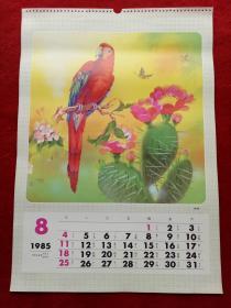怀旧收藏 八十年代年历单页 国画水墨画《鹦鹉 》