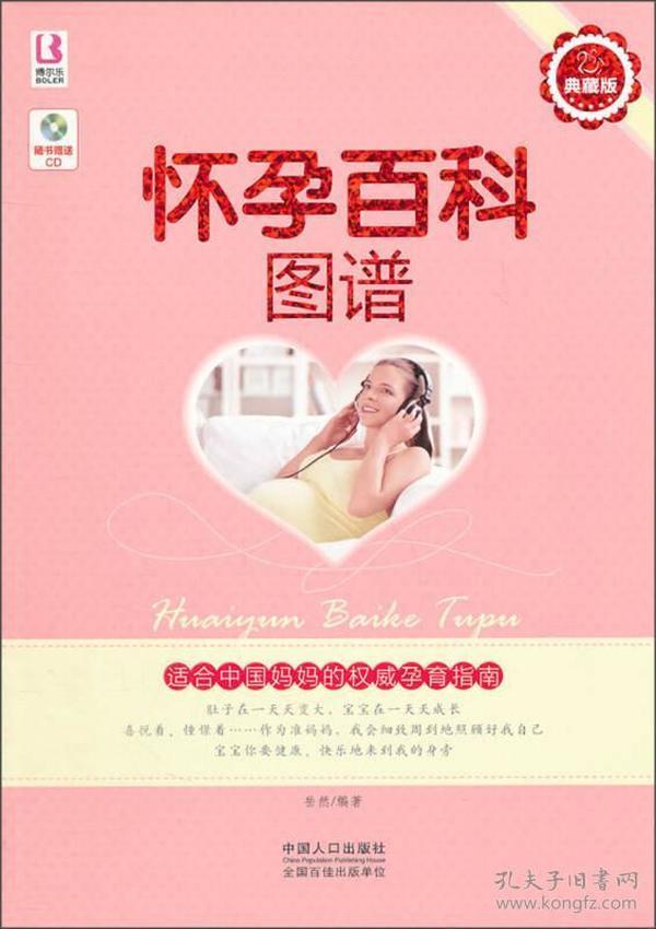 怀孕百科图谱
