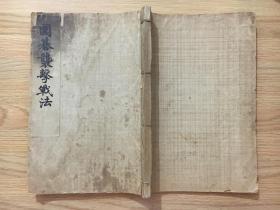 民国日文版线装棋谱--《围棋袭击战法》昭和十五年十二月二十日十三版发行(已核对不缺页)