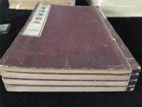 《四书独学自在》4册全,南洲近藤元粹先生著,明治汉学者、诗人。明治32年出版。