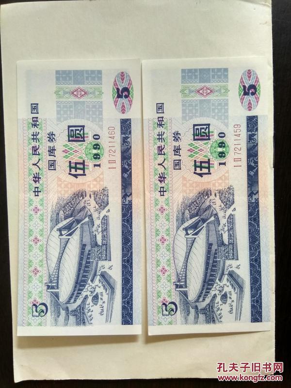 1990年国库券5元双连号【保真】