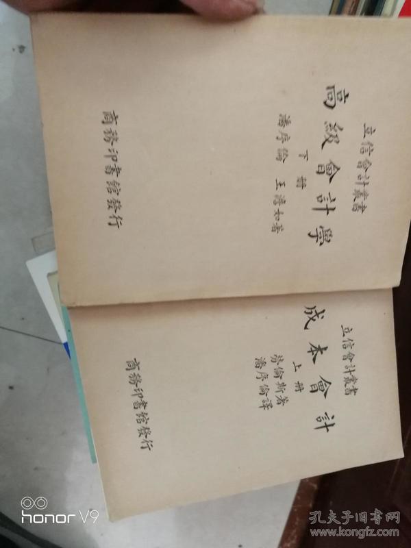 立信会计丛书 高级会计学 下册  成本会计学上册 两本合售