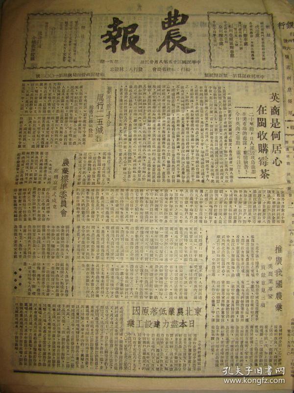 《农报》【英商是何居心在闽收购霉茶;农业标准委员会在南京正式成立;代表农业低落原因,日本尽力建设工业;论农业在经济建设的地位;南桥物产保险公司请投保火水险】
