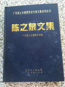 陈之泉文集