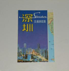 老地图--深圳交通旅游图 1993年 4开