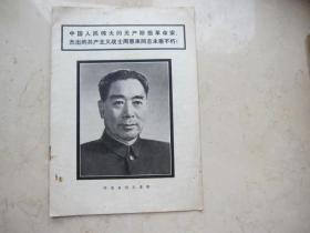 连环画报  1976年1月号   增页   中国人民伟大的无产阶级革命家,杰出的共产主义战士周恩来同志永垂不朽