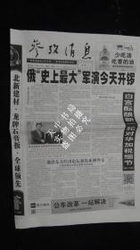 """【报纸】参考消息 2018年9月11日【俄""""史上最大""""军演今天开锣】【白宫酝酿新一轮对华加税细节】"""