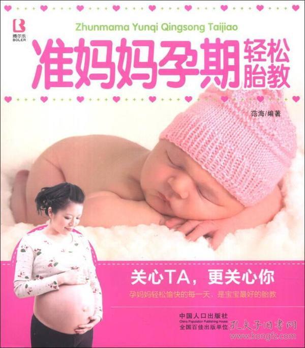 准妈妈孕期轻松胎教(全彩)