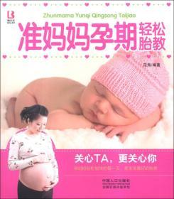 准妈妈孕期轻松胎教