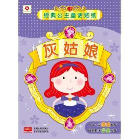 经典公主童话贴纸·灰姑娘(四色)