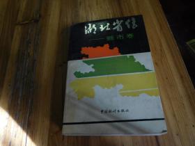 湖北省情——县市卷